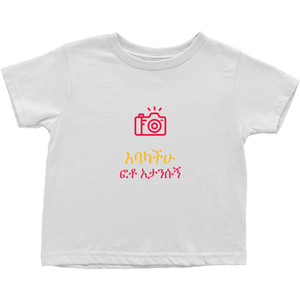 No Photos Toddler T-Shirts (Amharic)
