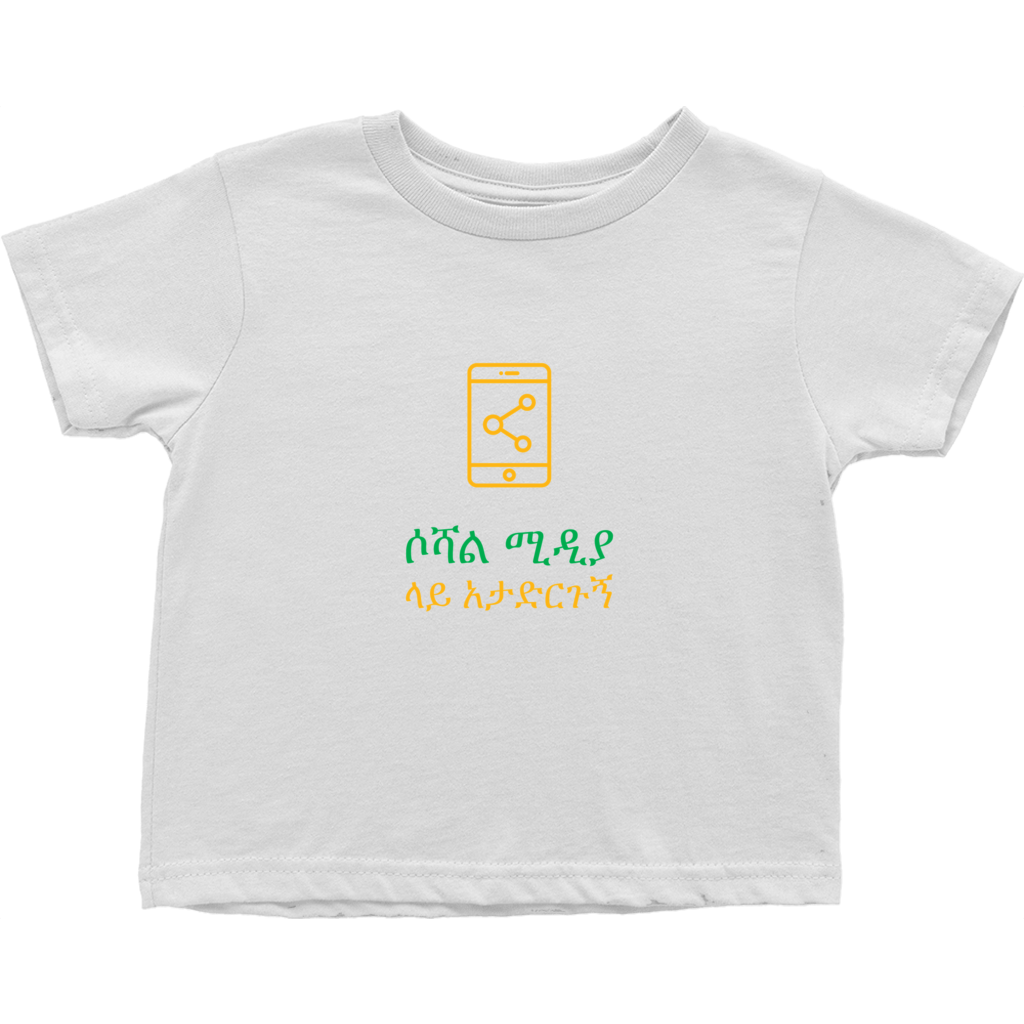 Don't Post me Toddler T-Shirts (Amharic)