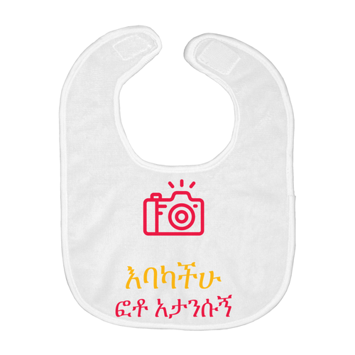 No Photos Bib (Amharic)