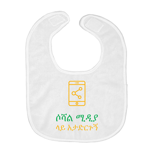 Don't Post me Bib (Amharic)