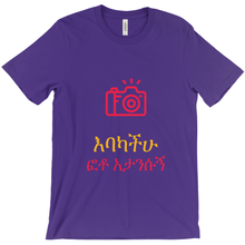 No Photos Adult T-shirt (Amharic)