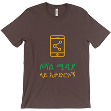 Don't Post  Adult T-shirt (Amharic)