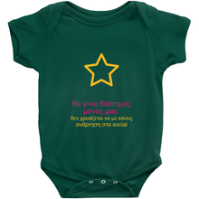 I'll be famous Onesie (Greek)