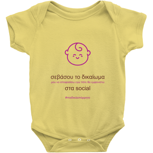 Let me decide Onesie (Greek)