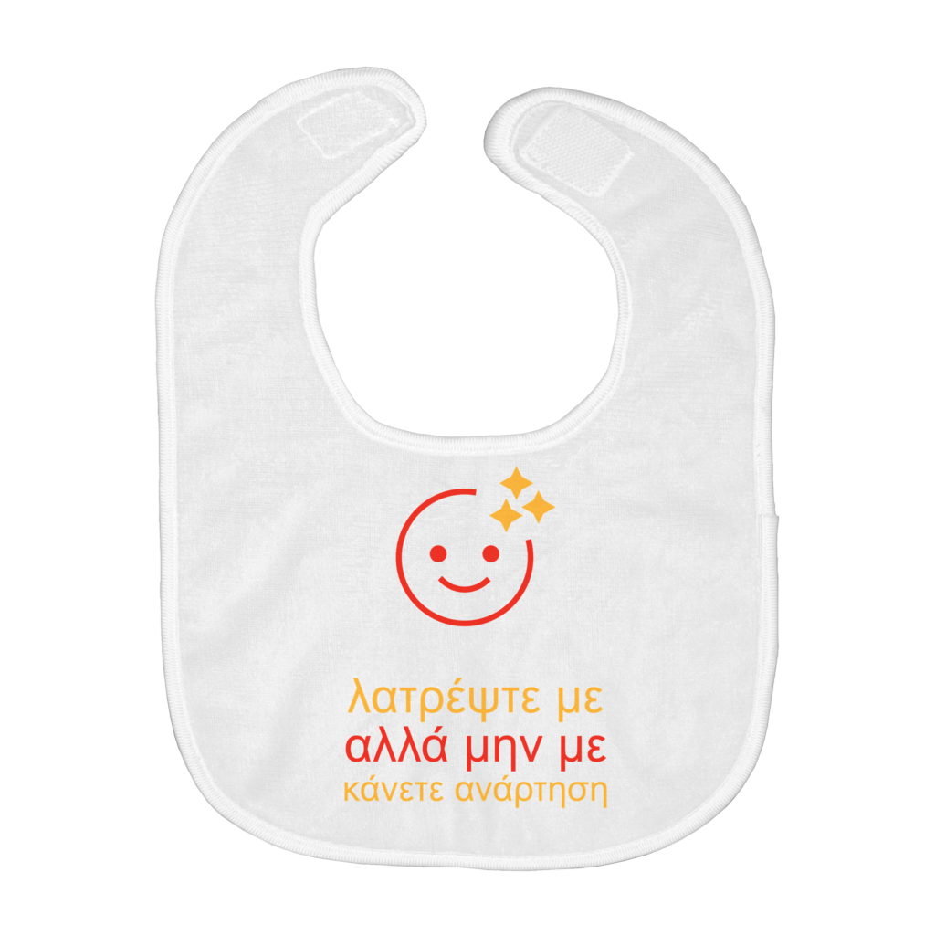 Adore me Bib (Greek)