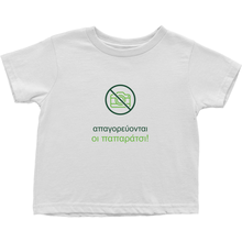 No Paparazzi Toddler T-Shirts  (Greek)