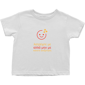 Adore me Toddler T-Shirts (Greek)