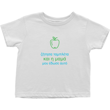 I asked for a Tablet Toddler T-Shirts (Greek)