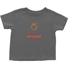 I asked for a Smartphone Toddler T-Shirts (Greek)