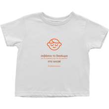 Let me Decide Toddler T-Shirts  (Greek)