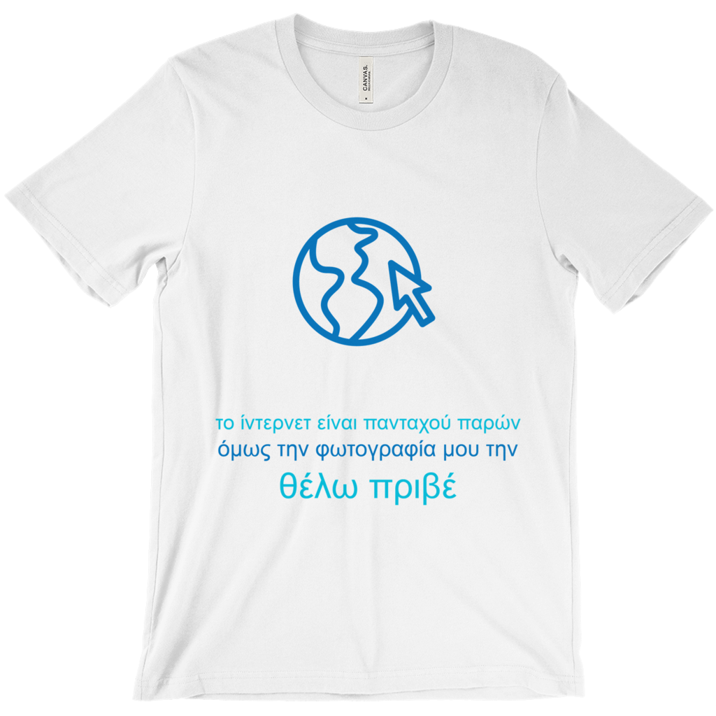 Internet is Ubiquitous Adult T-shirts (Greek)