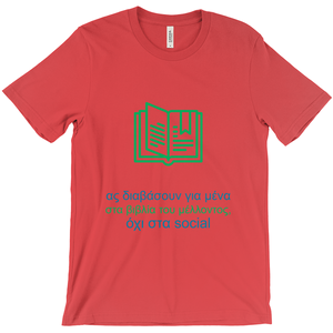 History Adult T-shirts (Greek)