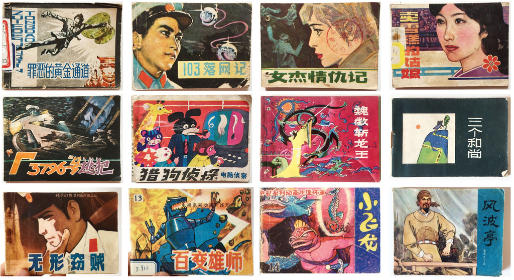 Lianhuanhua: China's Forgotten Comics Empire