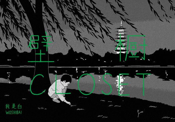 Cover of Closet, with a boy playing at dusk under a willow tree.