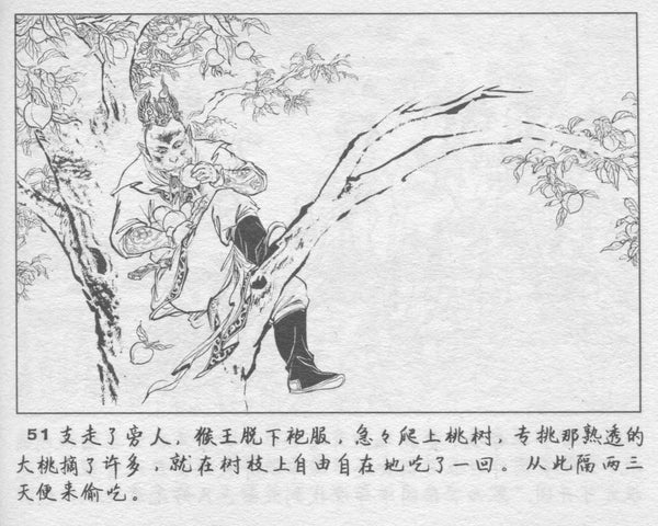 Illustration of the Monkey King eating peaches.