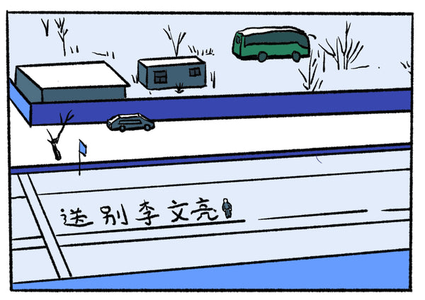 Mostly blue illustration of a tribute to Li Wenliang