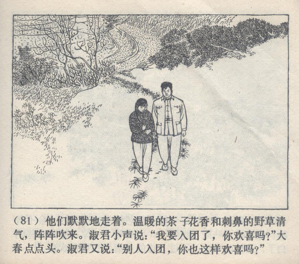 Illustration of a couple walking through the countryside.
