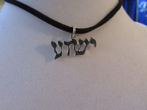 Yeshua in Hebrew Necklace