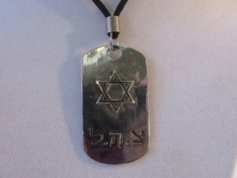 Star Of David צ.ה.ל Dogtag