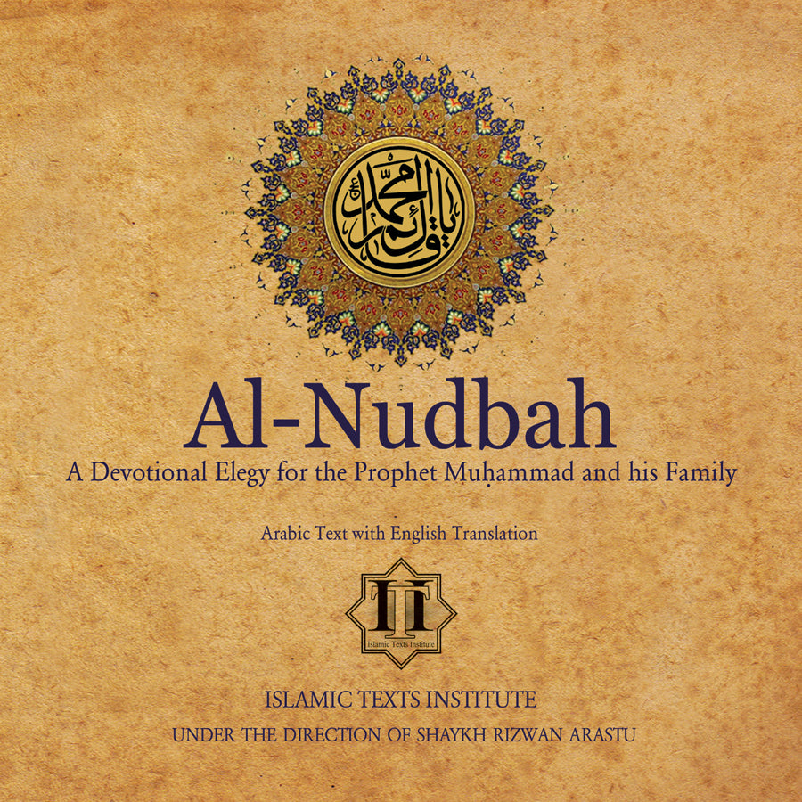 Al Nudbah Dua Booklet | Set of 5