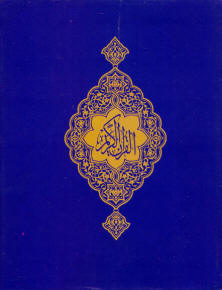 The Qur'an - Arabic Text