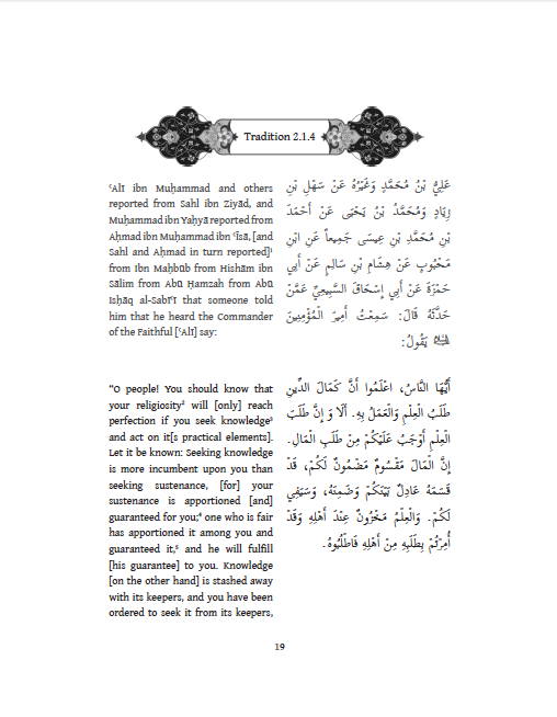 Al-Kafi Book II: Knowledge & It's Merits
