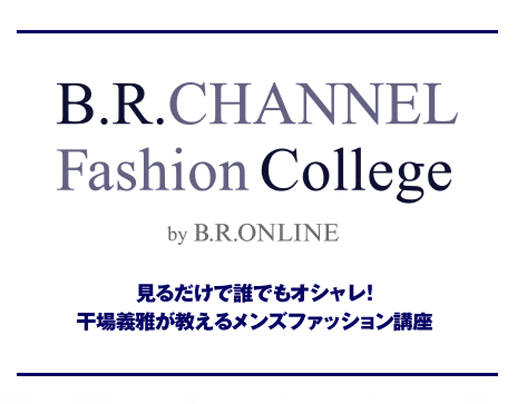 B.R.CHANNEL Fashion Collegeに+CLOTHET が登場