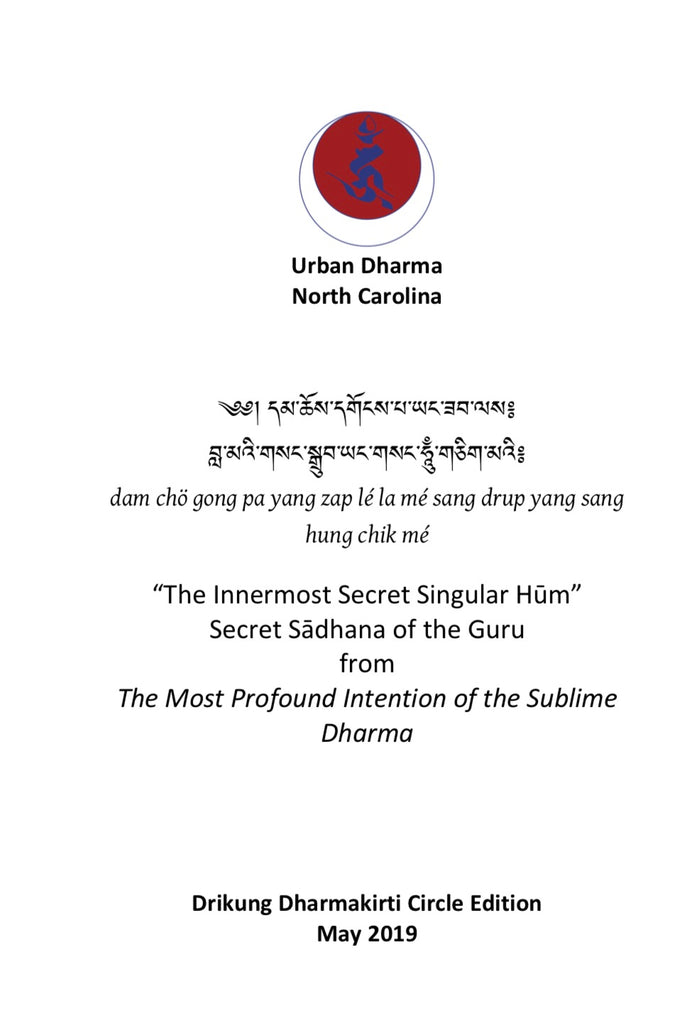 """The Innermost Secret Singular Hūṃ"" A Dorjé Drolö Practice"