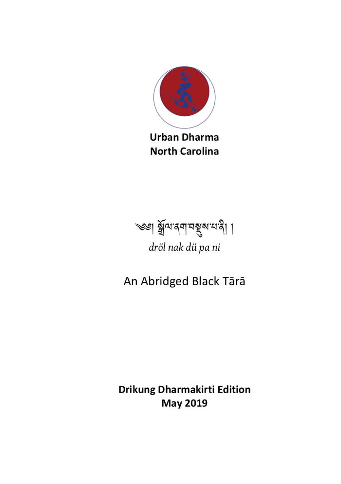 An Abridged Black Tārā