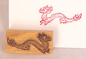 dragon facing forward stamp