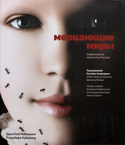 Frozen Dreams: Contemporary Art from Russia (Slipcase edition)
