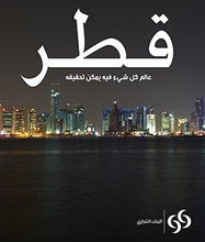 Qatar: Realm of the Possible <br />(Arabic edition)
