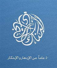 Qatar: Realm of the Possible (Slipcase Arabic edition)