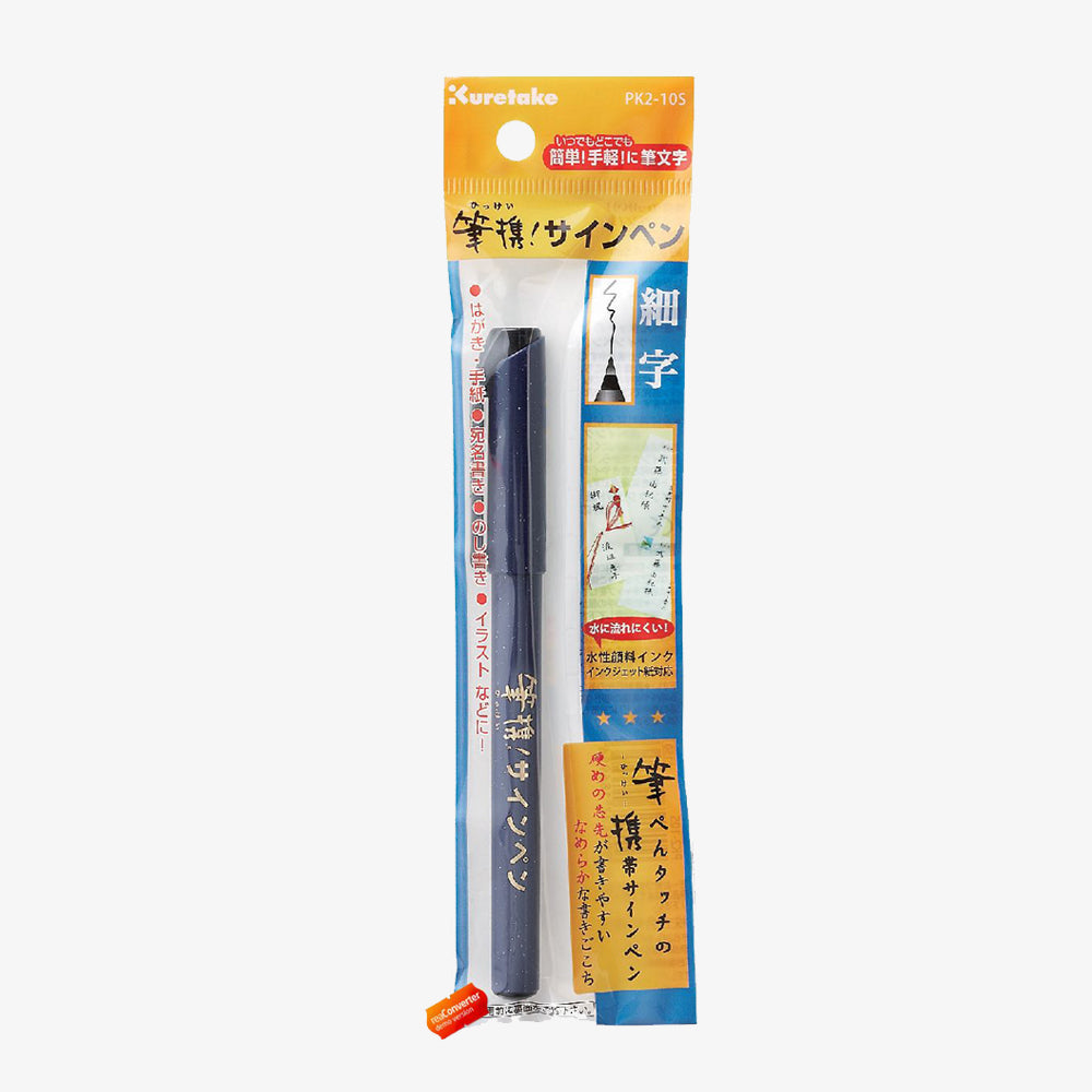 Hikkei Sign Pen packaging