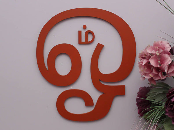 Tamil OM Wall Sign