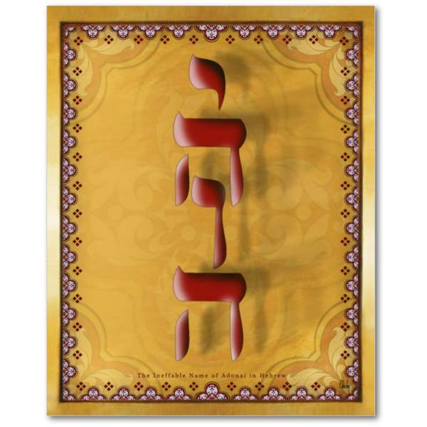 Adonai - The Name of God in Hebrew - Icon - 8x10 in - Chady Elias