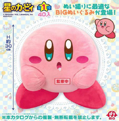 [PRE-ORDER] SK Japan 4519869006161 Kirby of the Stars Hungry Plush, 11.8