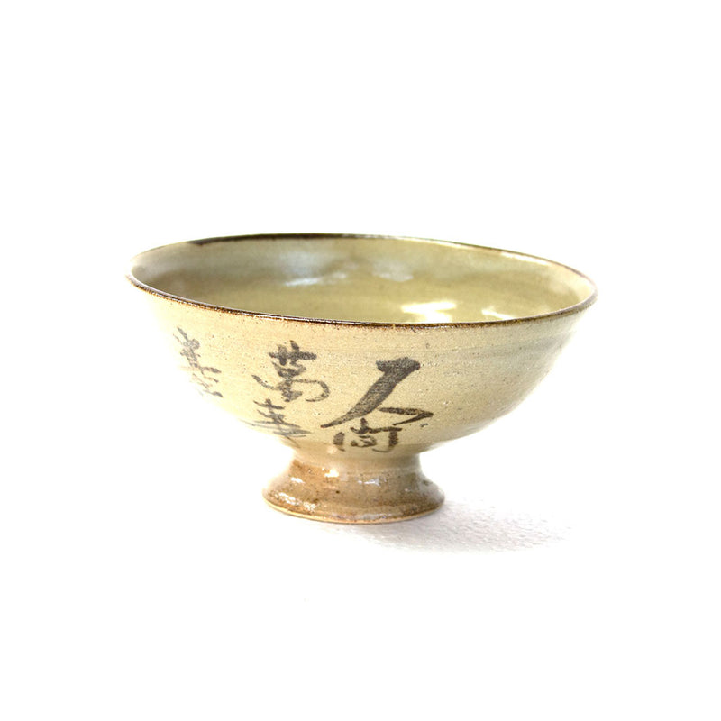 products/C-_95-tea-bowl-writing_01.jpg