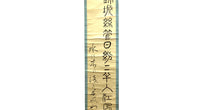 Scroll with Japanese Seal Script