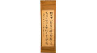 hanging scroll with ink calligraphy Japanese Antique Calligraphy Scroll
