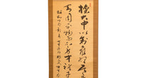 closeup of calligraphy hanging scroll Japanese Antique Calligraphy Scroll