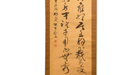 calligraphy on a hanging scroll