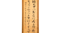 hanging scroll with tan border