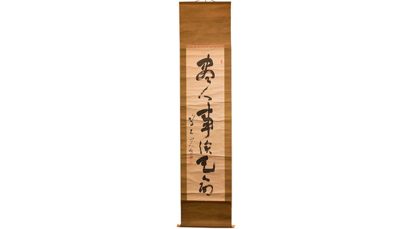 Japanese Antique Zen Calligraphy Hanging Scroll