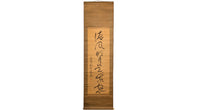 hanging calligraphy scroll with brown background Japanese Antique Calligraphy Hanging Scroll