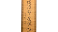 calligraphy on hanging scroll