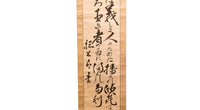 Japanese Antique Calligraphy Hanging Scroll