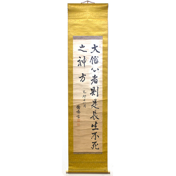 Japanese Art Calligraphy Scroll Ink on Paper Mounted