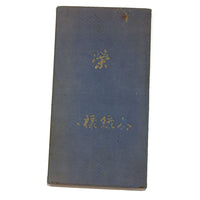 worn blue book cover