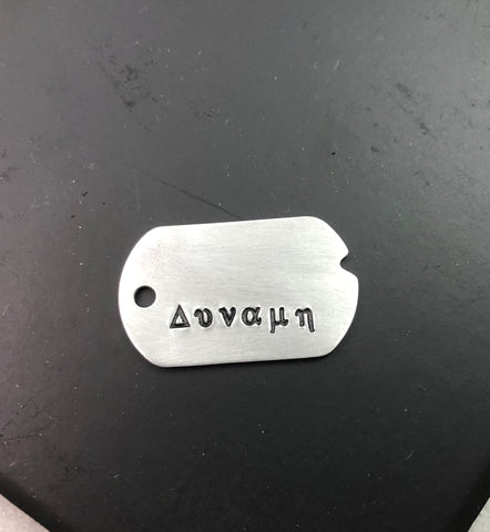 Small keychain- strength in Greek
